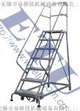 ETU易梯優,可拆裝式通用型移動登高梯 登高梯 帶扶手帶護欄登高車
