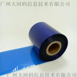 彩色碳帶 彩色條碼碳帶 彩色標籤碳帶