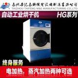 工業烘乾機(電加熱、蒸汽加熱),洗衣房用烘乾機