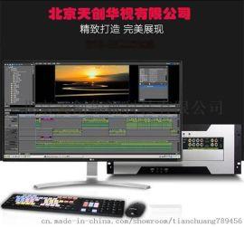 视频制作设备 影视后期制作电脑主机 专业视频编辑