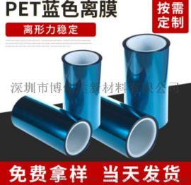 蓝色硅胶保护膜单层PET蓝色硅胶保护膜