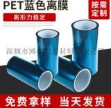 藍色矽膠保護膜單層PET藍色矽膠保護膜