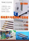 新能源免壓模氣動端子壓接機TS-01