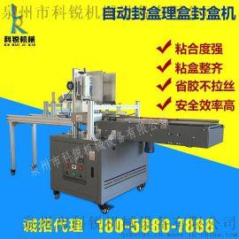 江苏省徐州市热熔胶封盒机 科锐机械