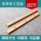 东洋木工艺 实木挂画轴  照片挂轴 装饰画杆批发