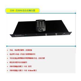 19寸机架式S280自动电话会议耦合器