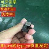 micro转Type-C转接头 安卓转Type-C转换头充电数据头转接器