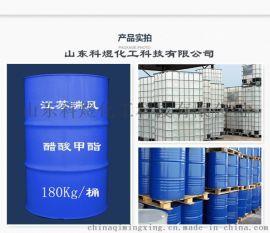 山东醋酸甲酯国标乙酸甲酯工业醋酸甲酯