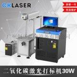 皮革co2打标机30W  喷码机3D激光打码机 二氧化碳激光打标机