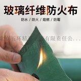 加厚防火布阻燃布耐高温防火电焊布隔热布玻璃纤维布