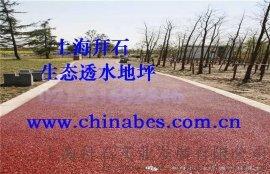 拜石供应随州透水路面/彩色混凝土颜料施工工艺