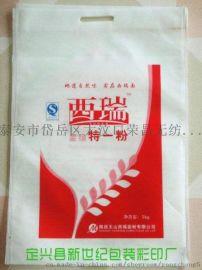 黑龙江伊春无纺布面粉袋 面粉包装袋 现货 厂家直供