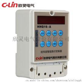 欣灵 HHQ16-A经纬度智能路灯控制器