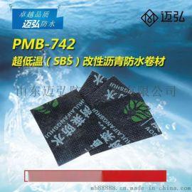 山東邁弘PMB-742(SBS)改性瀝青防水卷材