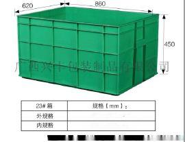 广西南宁塑料周转箱储物箱厂家批发
