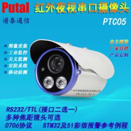 PTC05串口摄像头/红外灯摄像头/防水摄像头