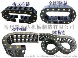 上海,河北,山东,江苏,浙江,常州锐至达机械制造有限公司机床附件有限公司拖链价格