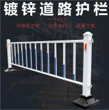 人行道防腐蚀护栏锌钢道路防撞围栏面包管  护栏