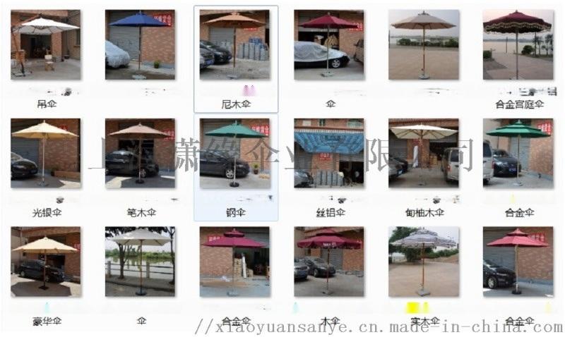 户外广告太阳伞伞、庭院伞、
