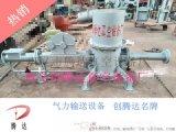 腾达水泥输送系统-水泥输送设备-水泥输送泵的优越性