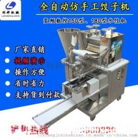 饺子机全自动商用小型仿手工水饺机不绣钢包饺子机器