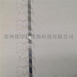 安全线纸水印纸纤维纸定做 证券纸防伪纸定制
