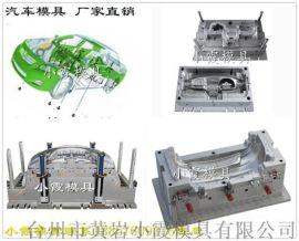 塑胶件模具加工生产制造公司厂家定做沙滩车裙边模具