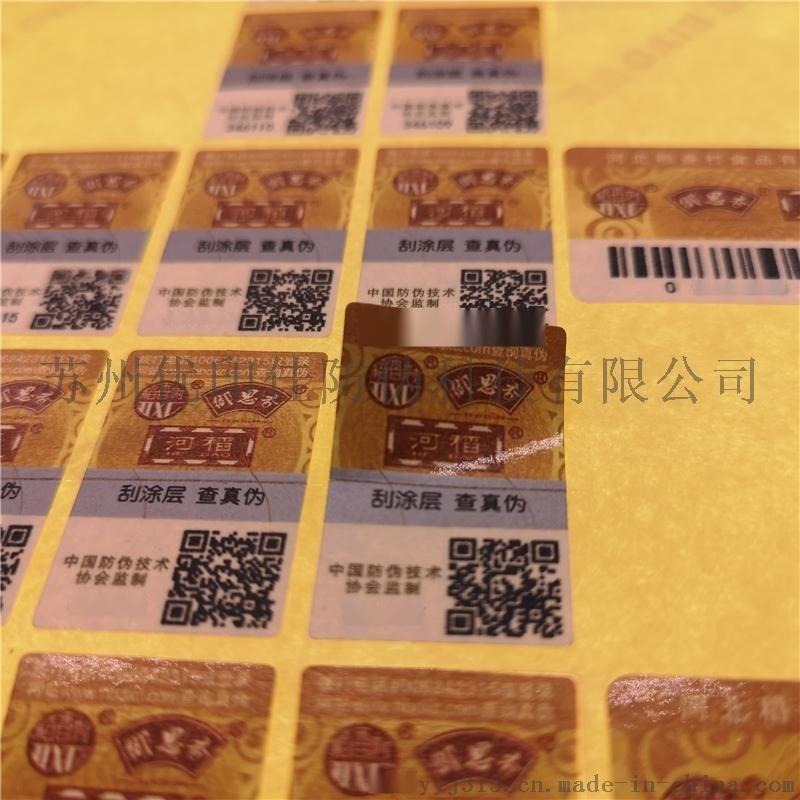流水号码标签 普通不干胶二维码标签印刷制作