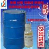 特效除蠟表活劑乙二胺油酸酯EDO-86