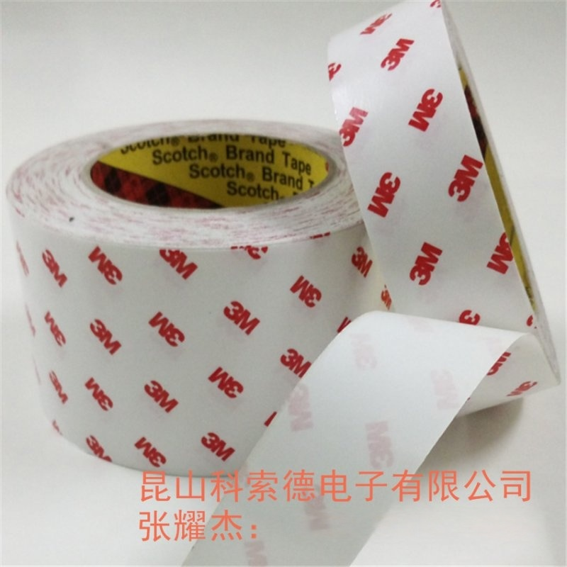 天津**3M9888T双面胶、白纸红字双面胶
