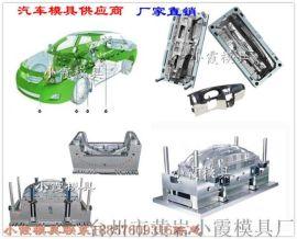 塑料件模具加工生产制造公司厂家定做小车前保险杠模具