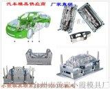 塑料件模具加工生產製造公司廠家定做小車前保險槓模具