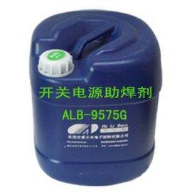 环保无铅免洗助焊剂(ALB-9575G)