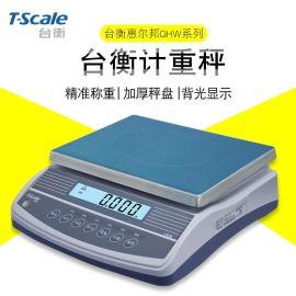 台衡惠而邦JSC-QHW电子桌秤 高精度电子计重桌秤 电子桌秤批发