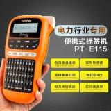 兄弟電力電信移動標籤機PT-E115/E100B
