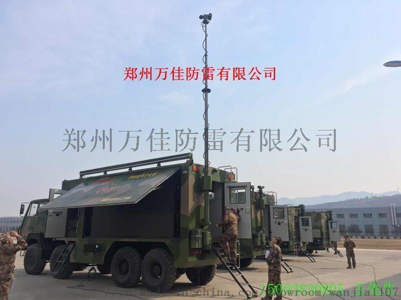 车载自动升降式防雷装置,野外宿营**升降避雷针