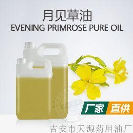 月見草油 植物基礎油化妝品手工皁原料