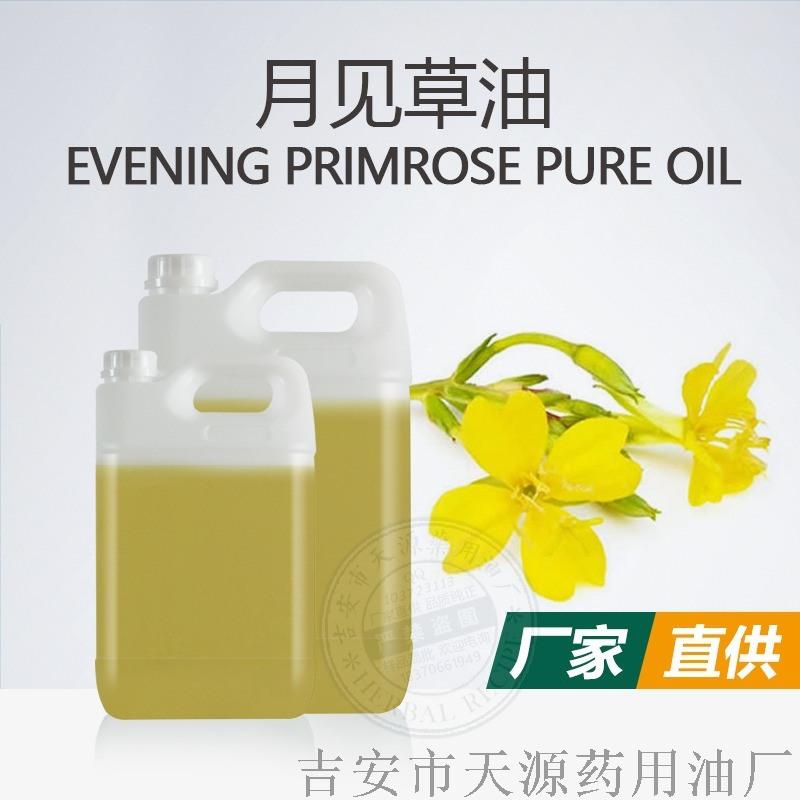 月见草油 植物基础油化妆品手工皂原料