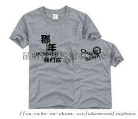 蒙自广告T恤衫-曲靖印字T恤衫-昆明纯棉T恤衫