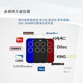 多種頻率可拷貝無線遙控器/各種品牌專用拷貝遙控器