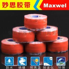 硅橡胶自粘带  防水堵漏密封电工胶布