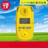 厂家热销CLH100硫化氢测定器  矿用硫化氢测定