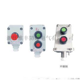 厂家直销 LA53防爆控制按钮 铝合金防爆按钮