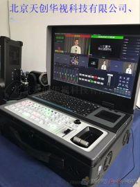 便携式的导播录播一体机  在线编辑多人观看的