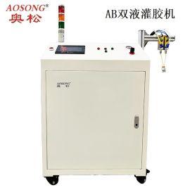 AB双液灌胶机AS-5000AB  灌胶机专利