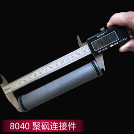 PSF连接件8040反渗透RO膜中心连接管连接件聚砜材质