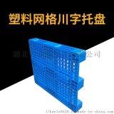 湖北汉川 塑料托盘 叉车栈板 供应