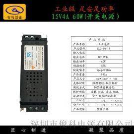 15V4A 门禁设备电源可视门铃对讲机电源 60W