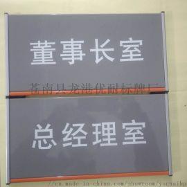 高品质科室牌铝型材 办公室门牌标识牌 学校教室门牌