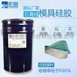 石膏線模具矽膠_耐高溫耐腐蝕耐燒
